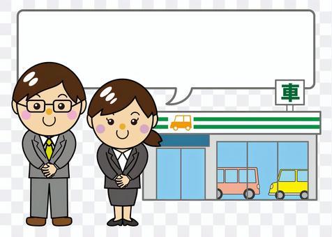 建築物07_03(汽車商店/店員)