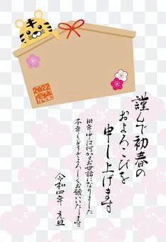 Tiger 07_16 (New Year's card, votive tablet frame, tiger)