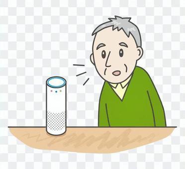 The grandpa who speaks to the smart speaker