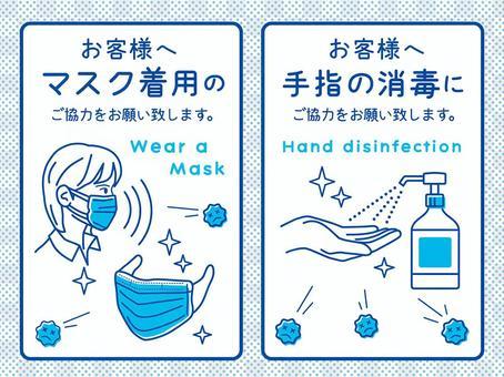 消毒除菌マスク02