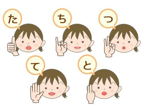 手指字少女【ta線】