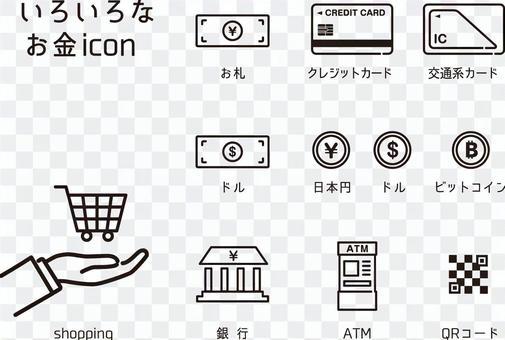 各種錢圖標集