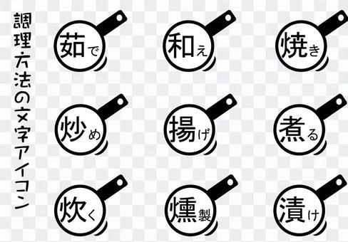 烹飪方法字符圖標(2種顏色)