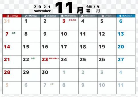 2021-11月日曆日開始簡單