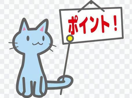 Point cat