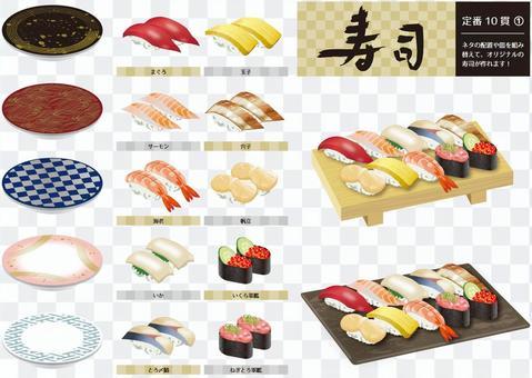 壽司10件套(無陰影)