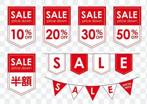 銷售工具/降價工具_A