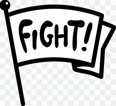 応助旗 FIGHT