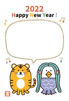 老虎、阿瑪比和氣球 2022 年新年賀卡