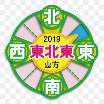 緒方01_02(2019)