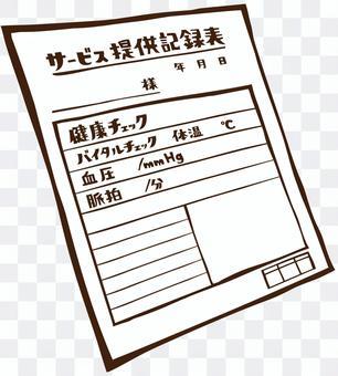 服務提供記錄表