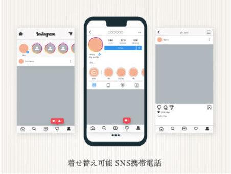 SNS携帯