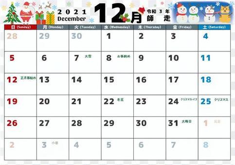 2021年12月日曆日開始圖
