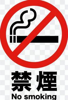 20160816非吸煙