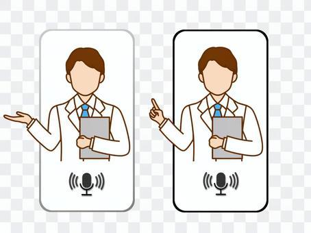 遠程在線醫療諮詢智能手機