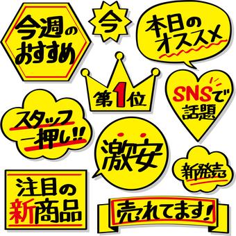 POP part 1 (handwriting / yellow)