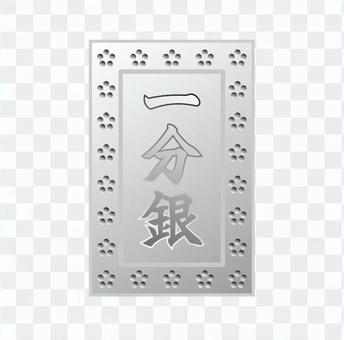 一分銀(3)