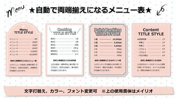 菜單table_justified_pink_CS6