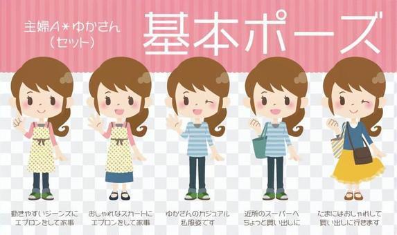 Housewife A * Basic pose 【Set】