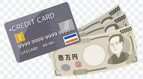 信用卡和金錢2_沒有電匯