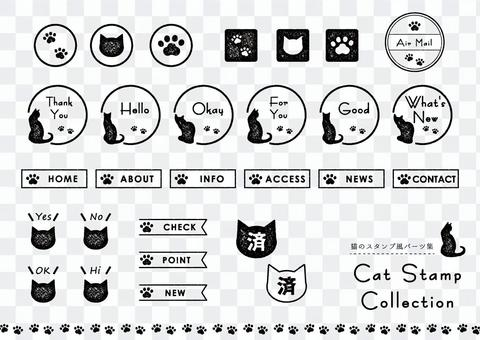 Cat stamp style parts set