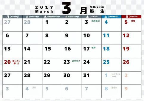 填寫日曆0301  - 週一開始