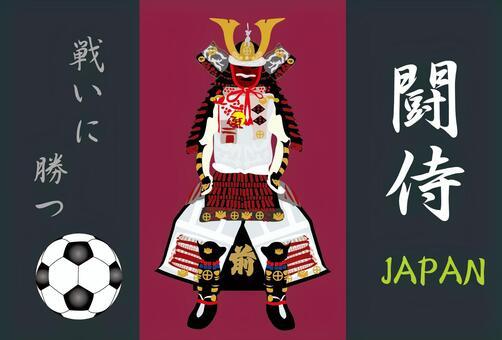 世界杯日本全國武士日本支持