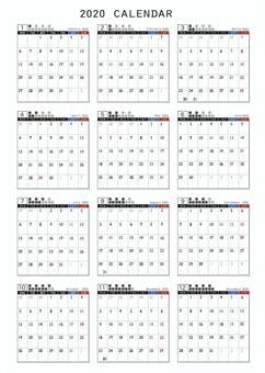 2020日曆年