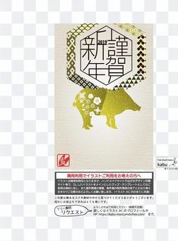 豬年_ 2019年新年賀卡模板005