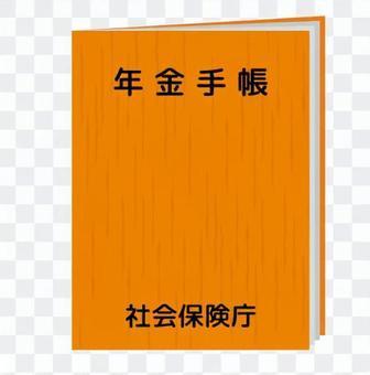 養老金筆記本1