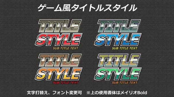 字體₋遊戲風格的標題CS6