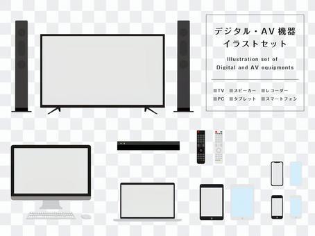 デジタル・AV機器イラストセット