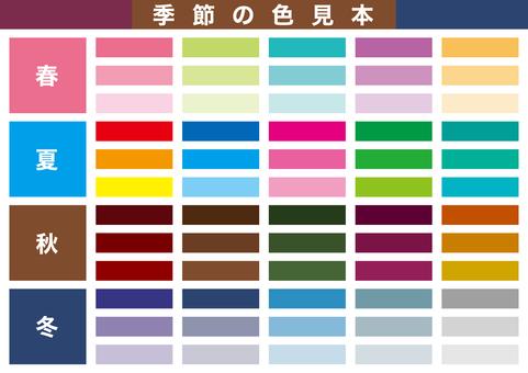 設計師色彩樣本書【季節性色彩】