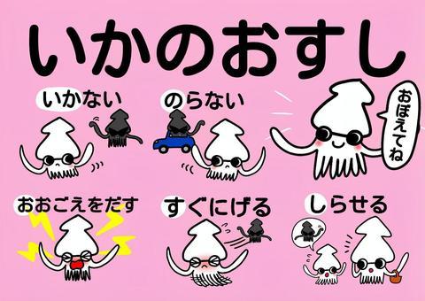squid sushi