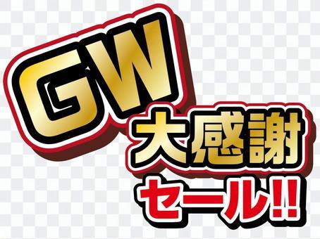 GW great thanks sale