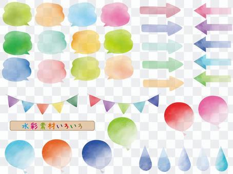 Watercolor materials Various