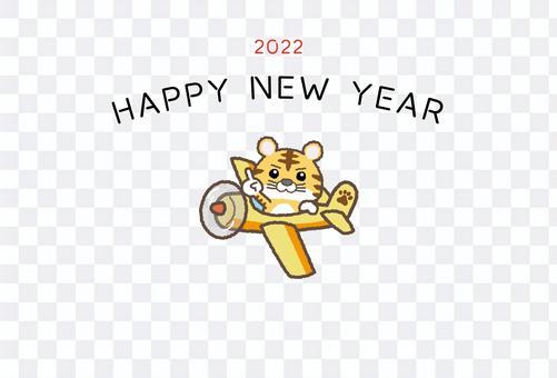 Tora 12_06 (New Year's card design / airplane)