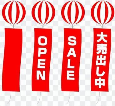 Advertising balloon (red ground)