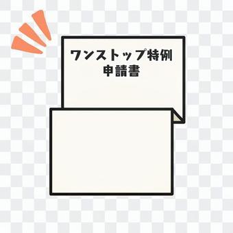 一站式特殊申請表