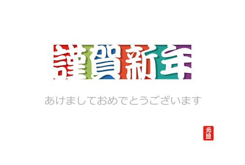 新年快樂3D徽標新年賀卡模板