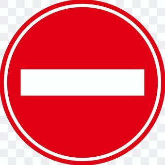 沒有入境標誌