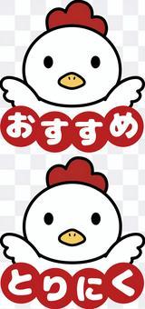 ニワトリさんポップ(鶏肉/おすすめ)