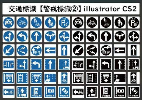 交通標識【規制標識②】