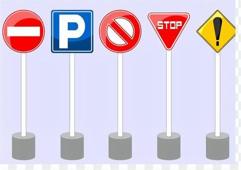 道路標誌集