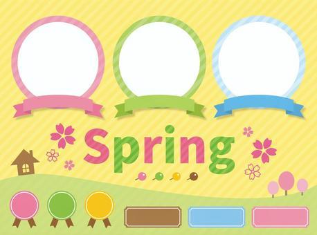 春天的材料