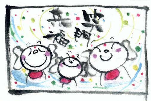 吉祥寶寶和微笑門的插圖福福筆字新年賀卡