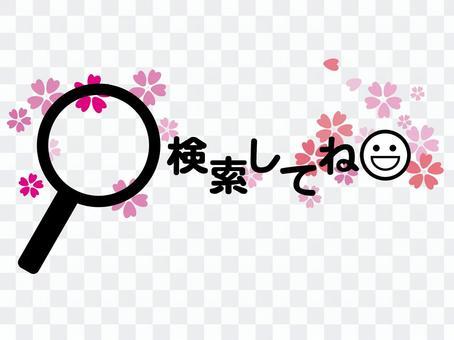 搜索它(櫻花)