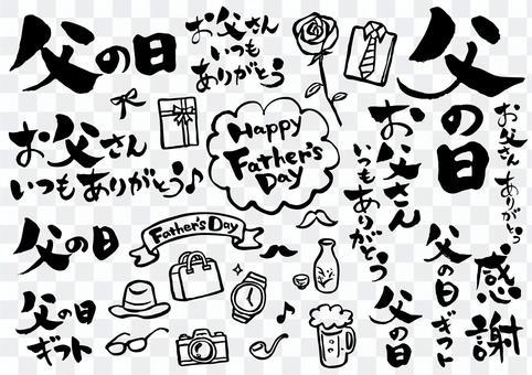 手描き_父の日セット