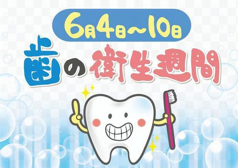 牙周衛生週POP