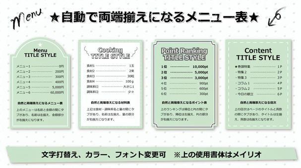 菜單table_justified_green_CS6